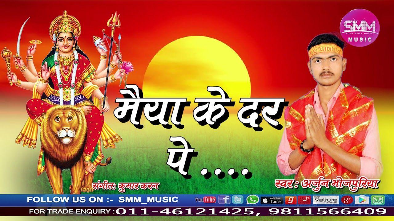 Watch Maiya Ke Dar Pe New Super Hit Bhojpuri Navratri Special Bhakti Songs With Dj Remix 2018 Presented By Smm Music And S Bhakti Song Dj Remix Bollywood Songs