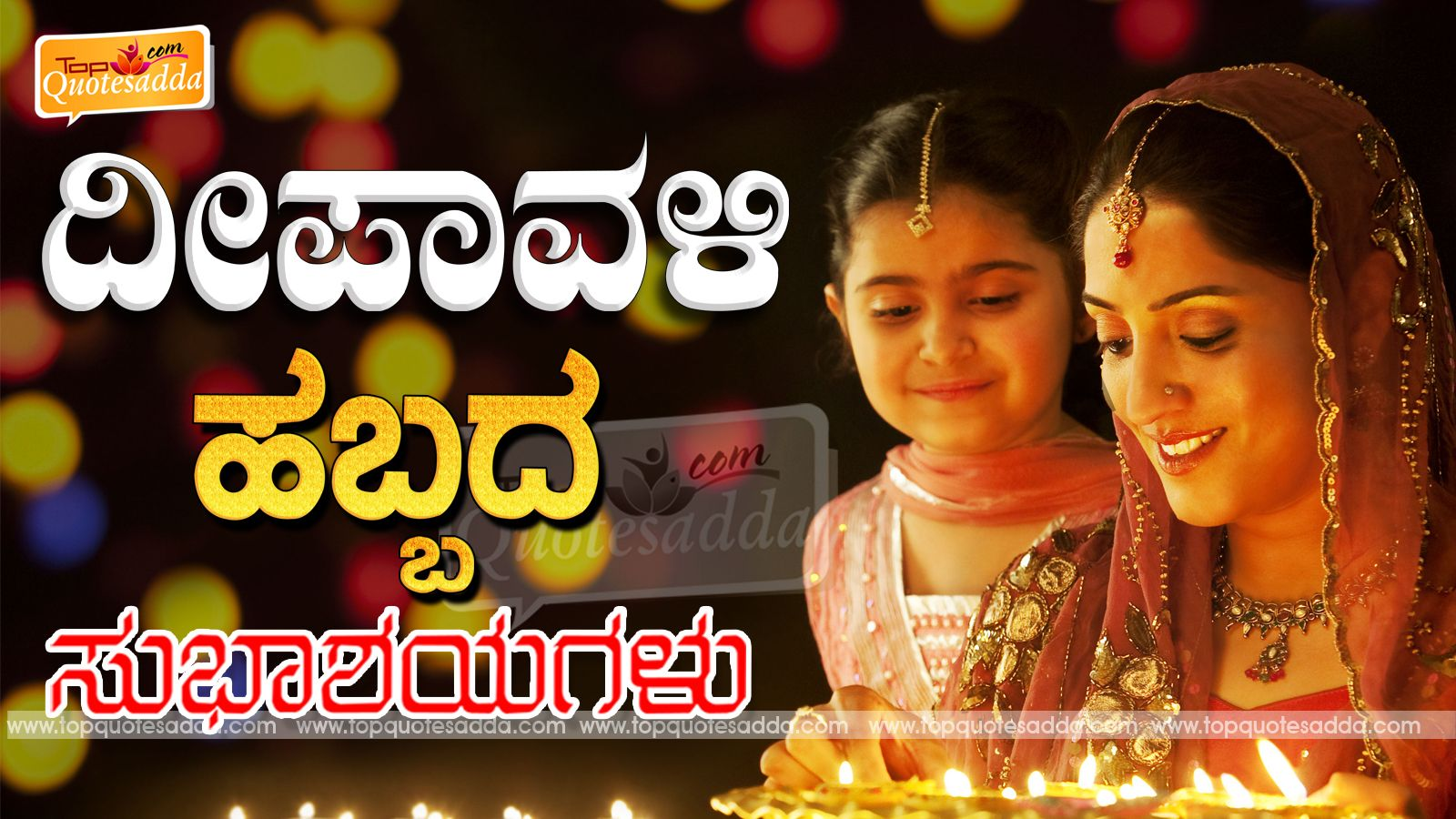 Deepavali kannada quotes and messages online top kannada diwali deepavali kannada quotes and messages online top kannada diwali wishes and quotations onlinehappy kristyandbryce Gallery