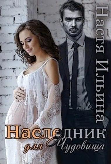 Naslednik Dlya Chudovisha Nastya Ilina Books Book Cover Readers