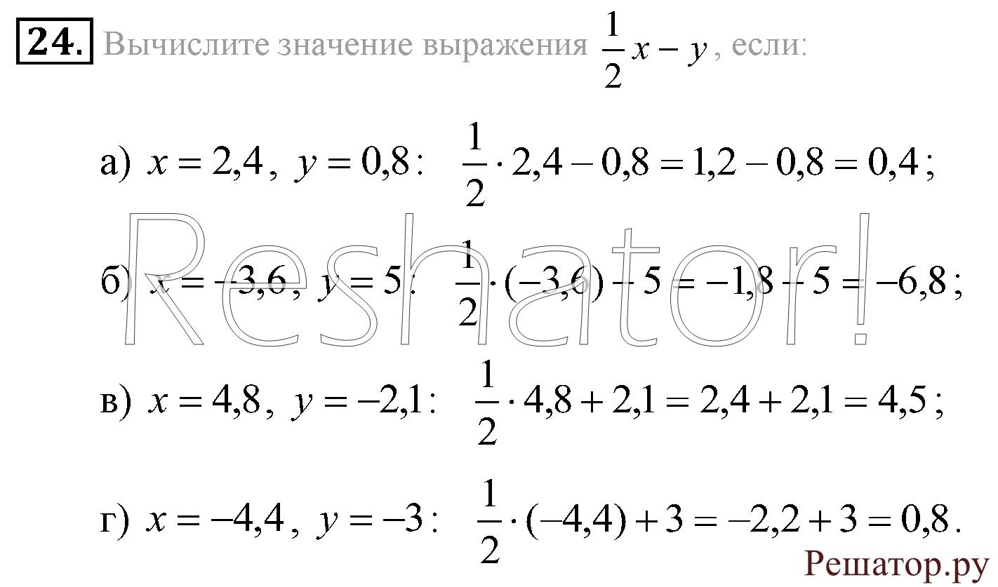 математеке класс по гдз 7