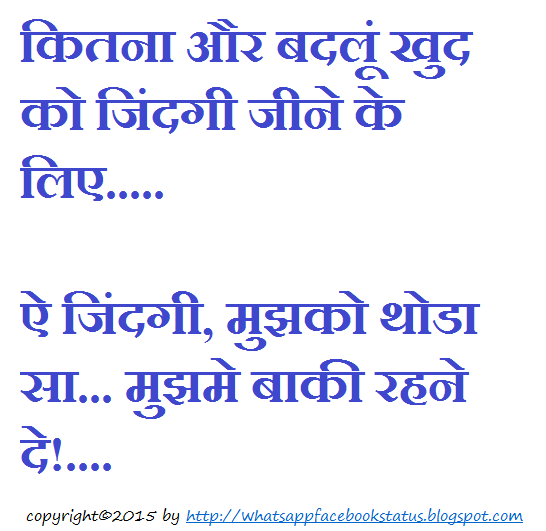 Beautiful Quotes For Facebook Status: Life Cool Hindi Status For Facebook Whatsapp