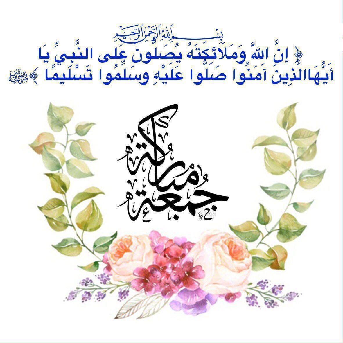 اللهم صل على محمد وآل محمد جمعه مباركه Floral Border Design Islamic Pictures Floral Border