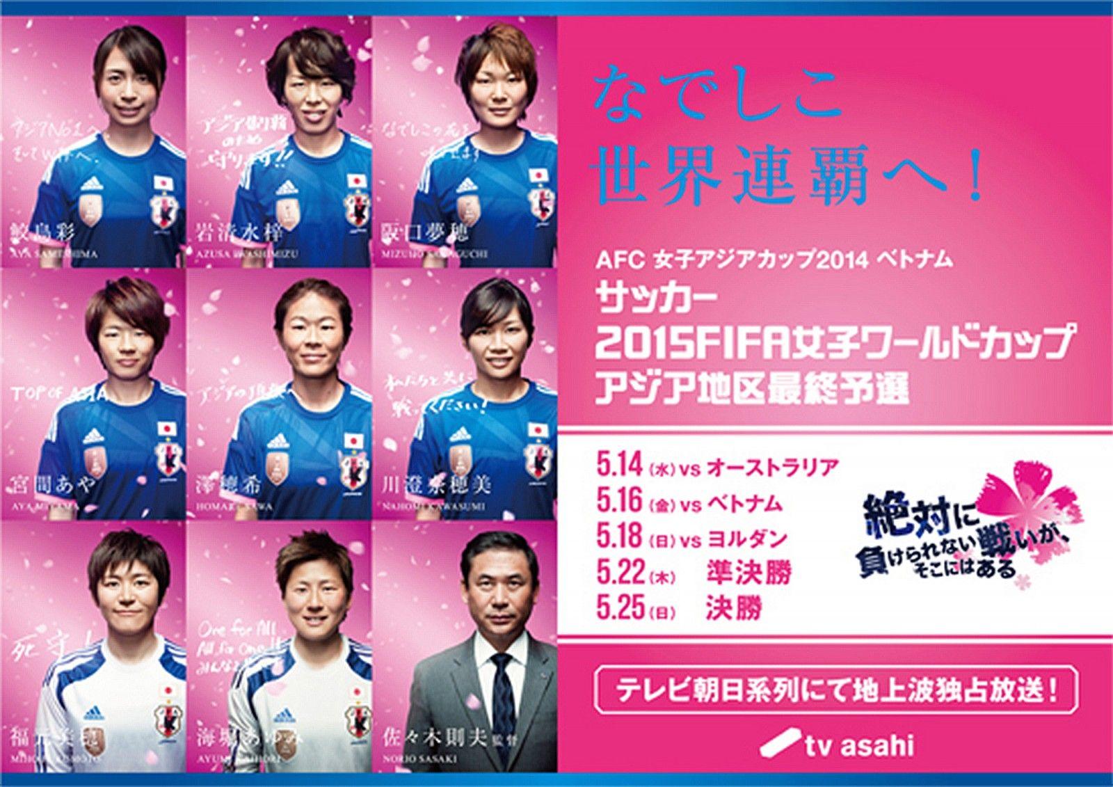 AFC女子アジアカップ2014 番宣ビ...