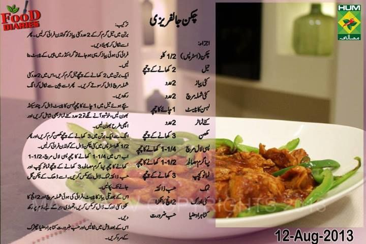Chicken Jalfrezi Recipes Desi Food Pakistan Food