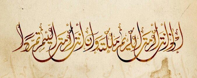 إذا أنت أكرمت الكريم ملكته وإن أنت أكرمت اللئيم تمردا Islamic Calligraphy Arabic Art Calligraphy Art