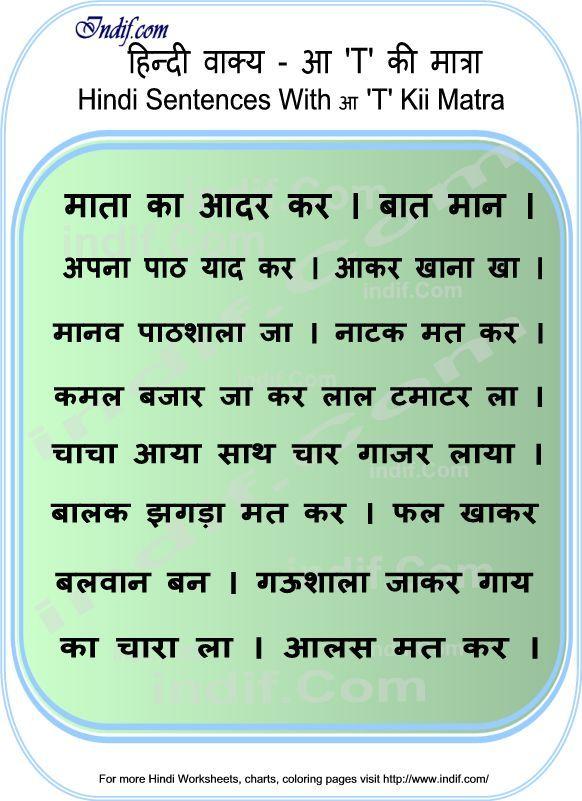 hindi sentences with आ ki matra | hindi subject | pinterest | hindi