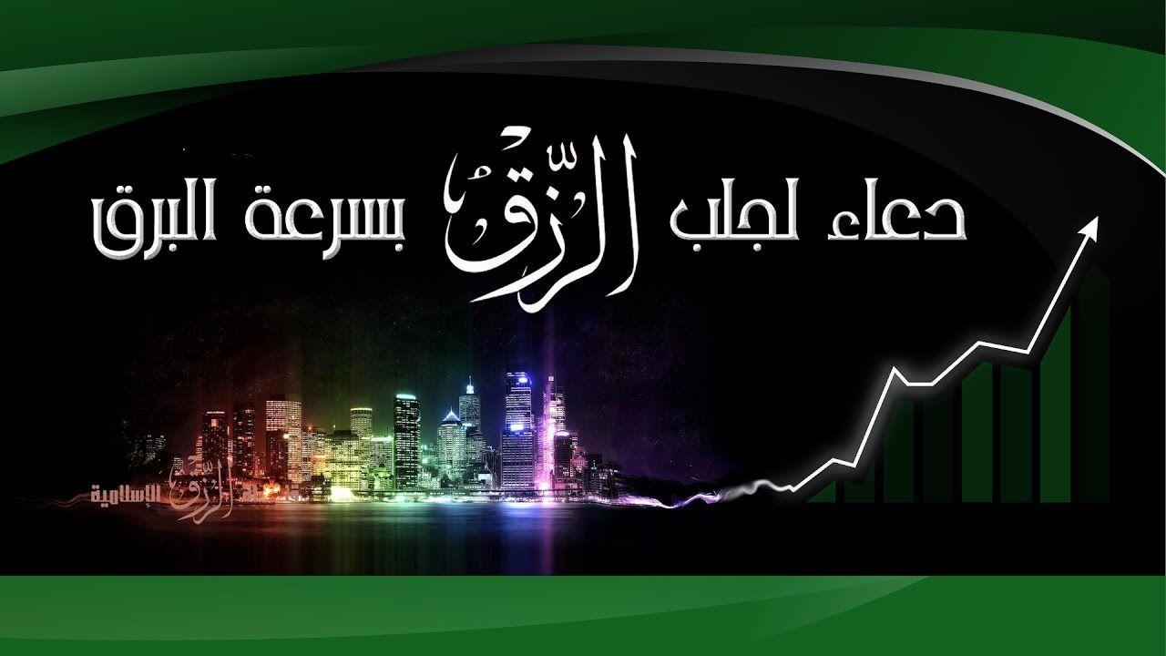 دعاء مجرب لجلب الرزق بسرعة البرق مكرر 100 مرة Islamic Dua Youtube Islam