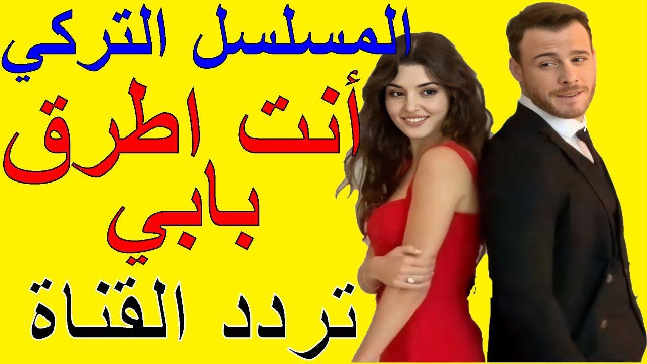 تردد قناة المسلسل التركي انت اطرق بابي مدبلج بالعربية Tube