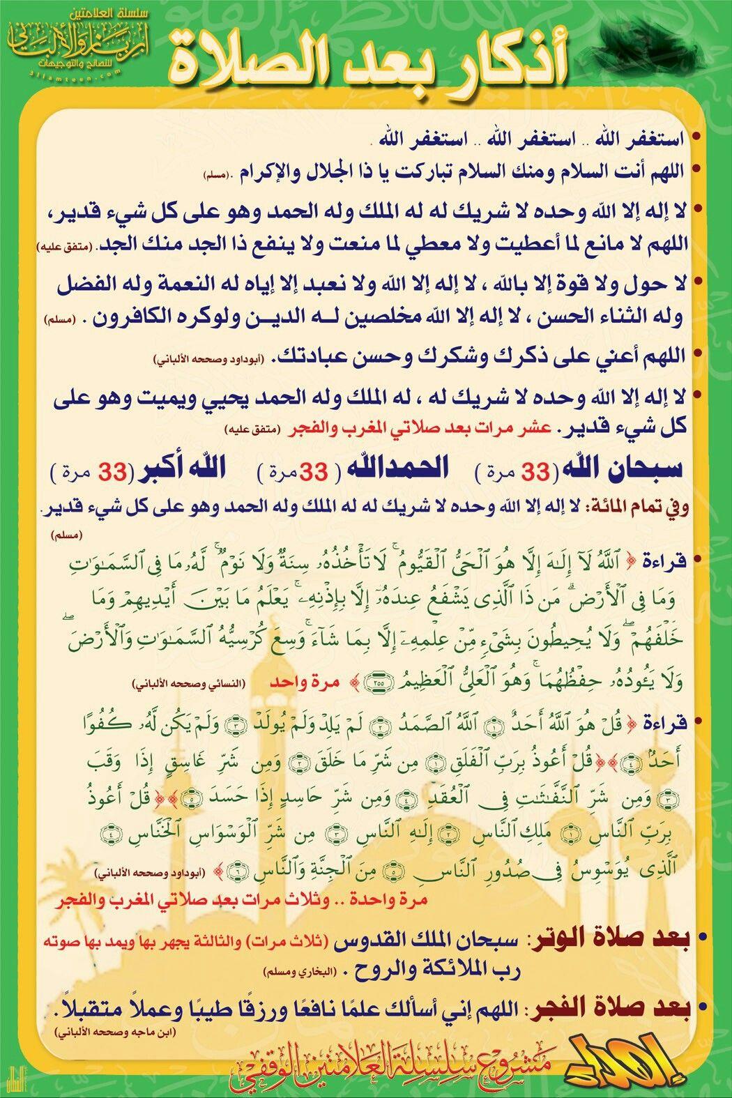 حان وقت صلاة الفجر لاتنسوا الدعاء مستجاب بين الأذان والاقامة صلاة الفجر اذكار الصلاة Quotes Daily Ritual Islam