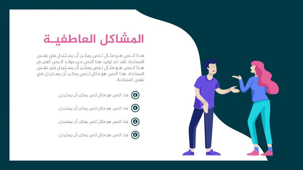برزنتيشن جاهز عن الخلافات والمشاكل برزنتيشن Family Problems Powerpoint Slide Presentation