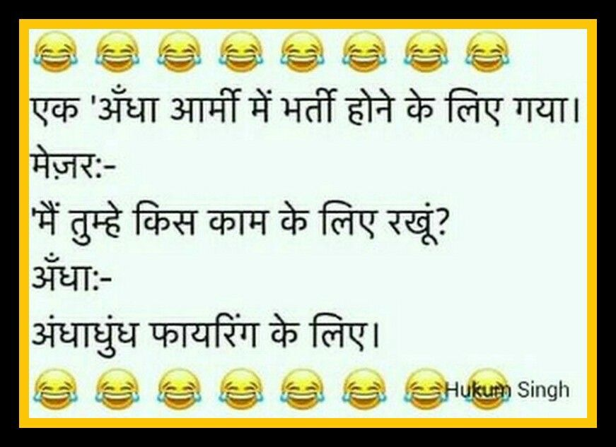 Pin By Dilip On Funny Funny Messages Jokes In Hindi Funny Jokes