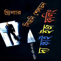 Sidney Sheldon Bangla Onubad Pdf