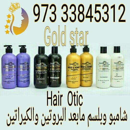 Pin By Gold Star الملاح On بروتين دبليو ون Shampoo Bottle Gold Stars Shampoo