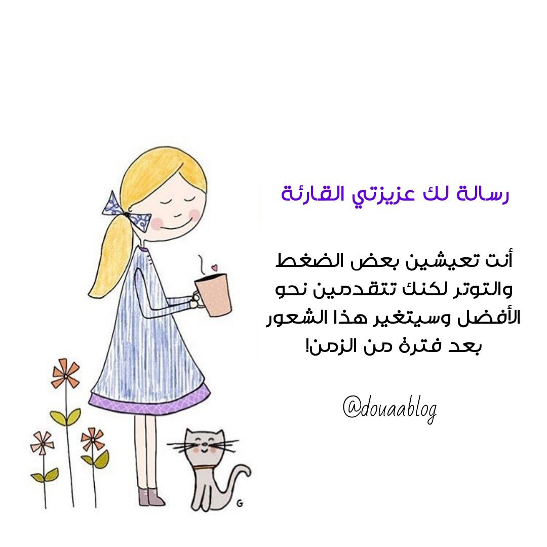 Pin By مدونة دعاء On عبارات تحفيزية من مدونة دعاء Positive Quotes Peace And Love Positive Encouragement