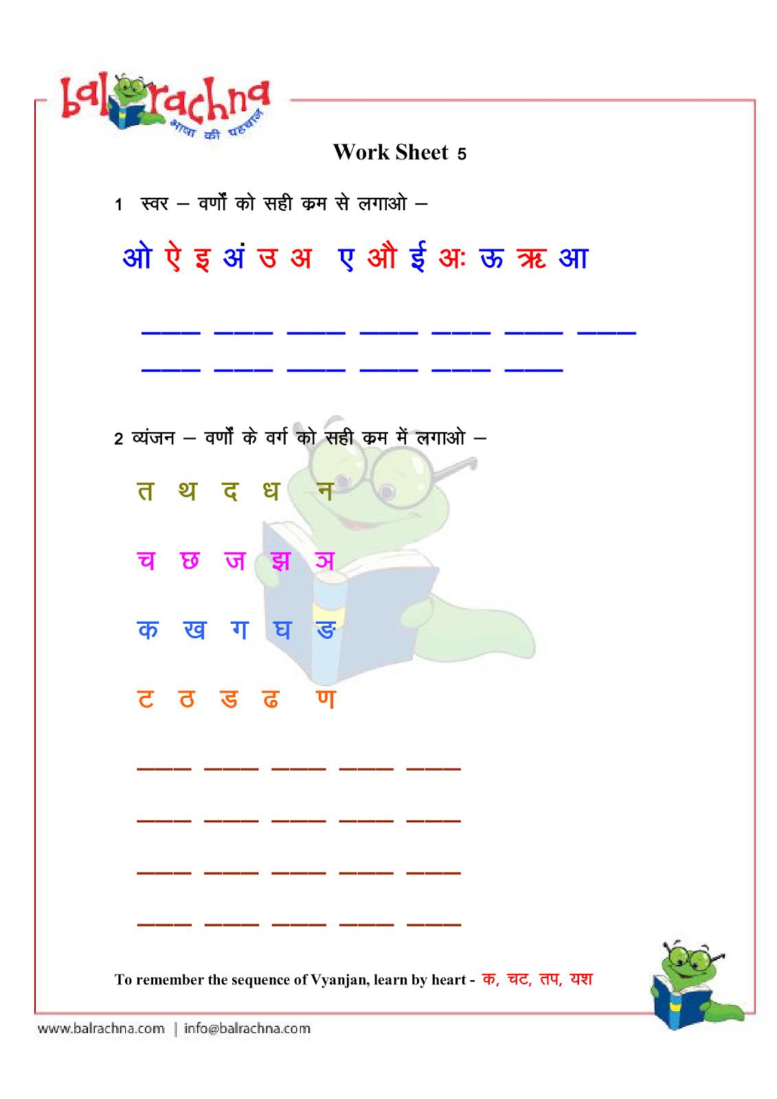 u+matra+6.jpg (1234×1600) Hindi worksheets, Hindi