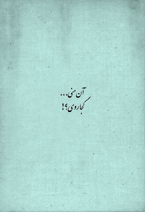 Pin By Odil On م ا ر ی Persian Quotes Farsi Quotes Words Quotes