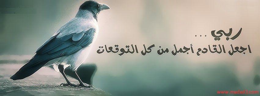 اغلفة فيس بوك إسلامية كلمات وأدعية مداد الجليد Eyes Wallpaper Photo Parol