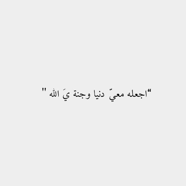 1 08 يا الله ادعوك من كل قلبي ان تستجيب لي يا رب Quran Quotes Love Arabic Love Quotes Islamic Quotes Quran