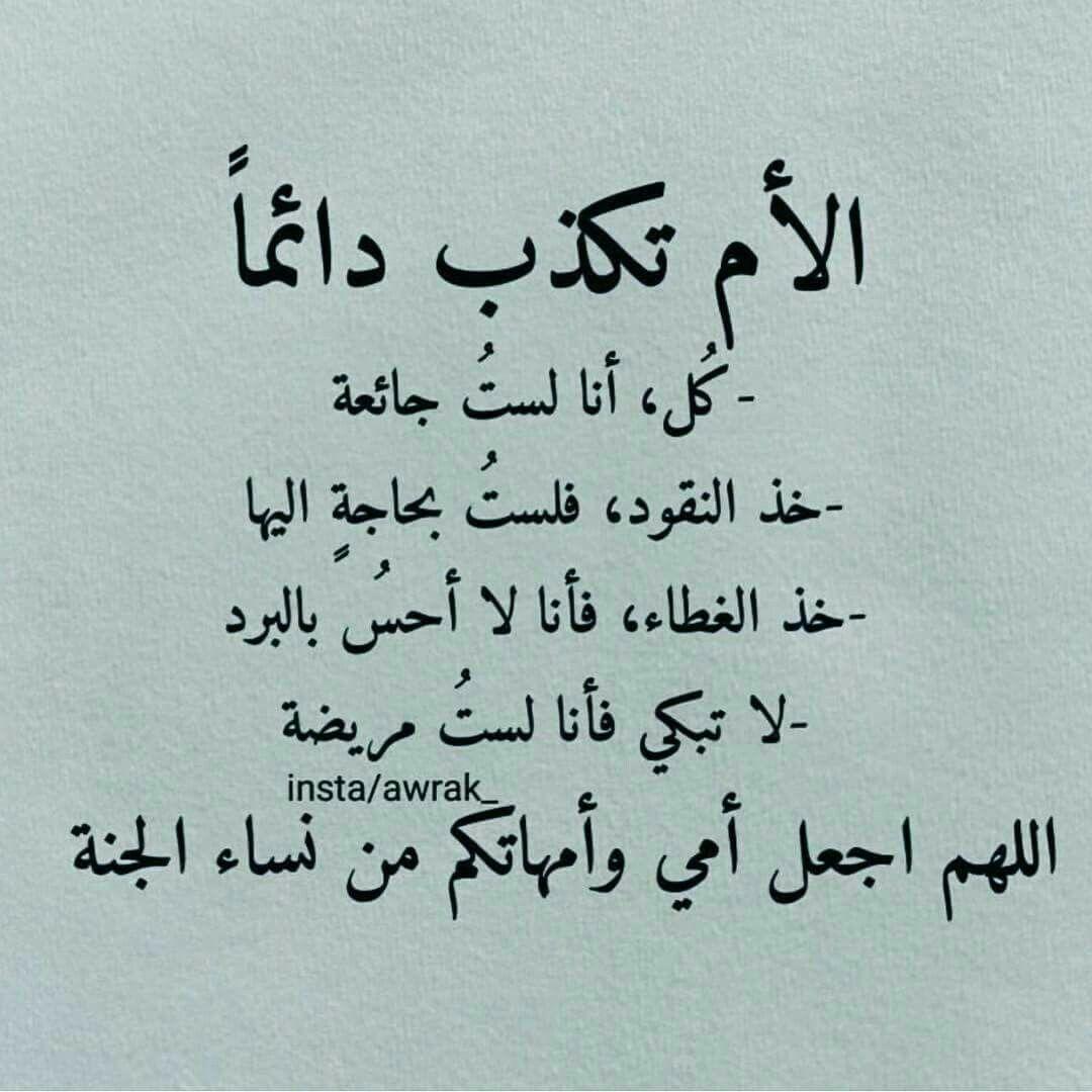امين يارب العالمين Quotes Words Arabic Words