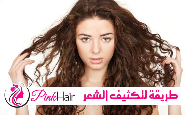 طريقة لتكثيف الشعر والحصول على شعر غني وكثيف في وقت قصير Pinkhair Long Hair Styles Hair Hair Styles
