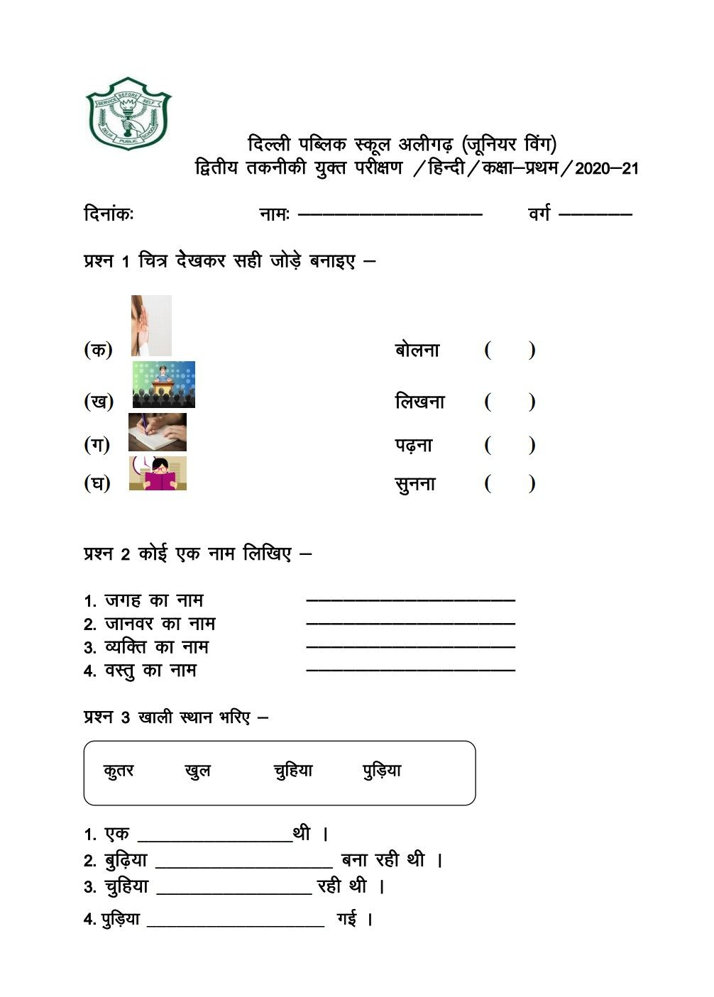 Hindi worksheet for grade 1   1st grade worksheets [ 1405 x 1006 Pixel ]