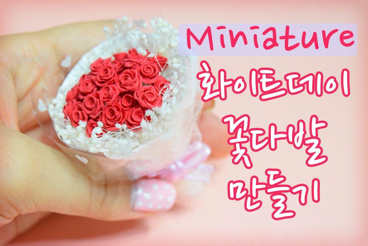 미니어쳐 화이트데이 꽃다발 만들기  미니어쳐 꽃 만들기 by리아루아 How to make miniature bouquet  on ...