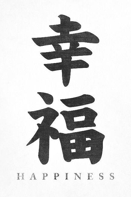 Japanese Symbol For Happiness Tat Ideas Pinterest Symbols