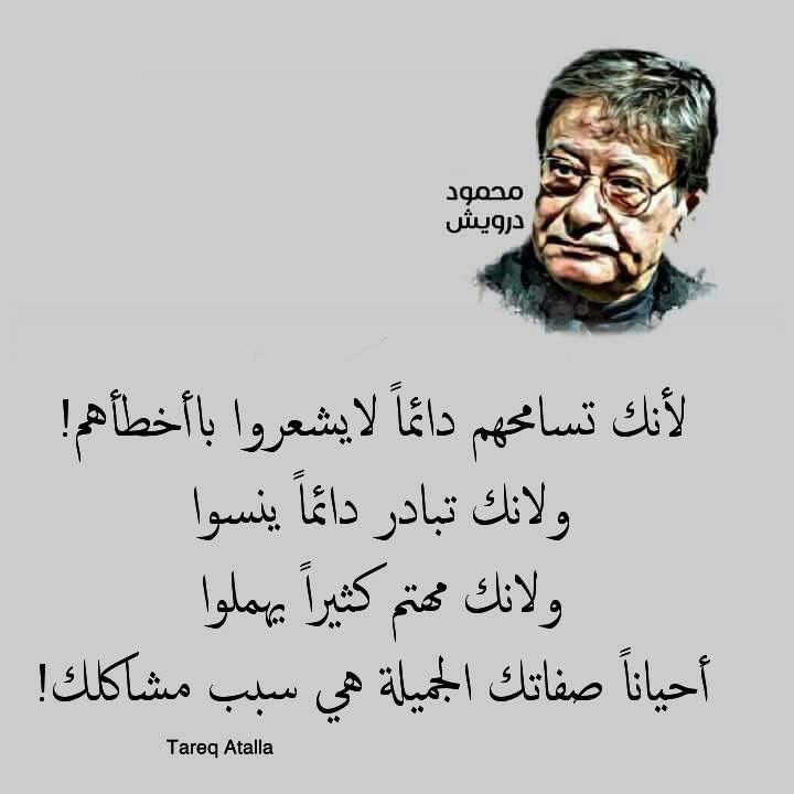 هناك من يخطئ ف حقك وتسامحه ثم اخطأ مرة اخرى ثم تسامحه ثم اخطأ هذا ليس خاطئه فهو خطأك انت Wisdom Quotes Life Words Quotes Funny Arabic Quotes