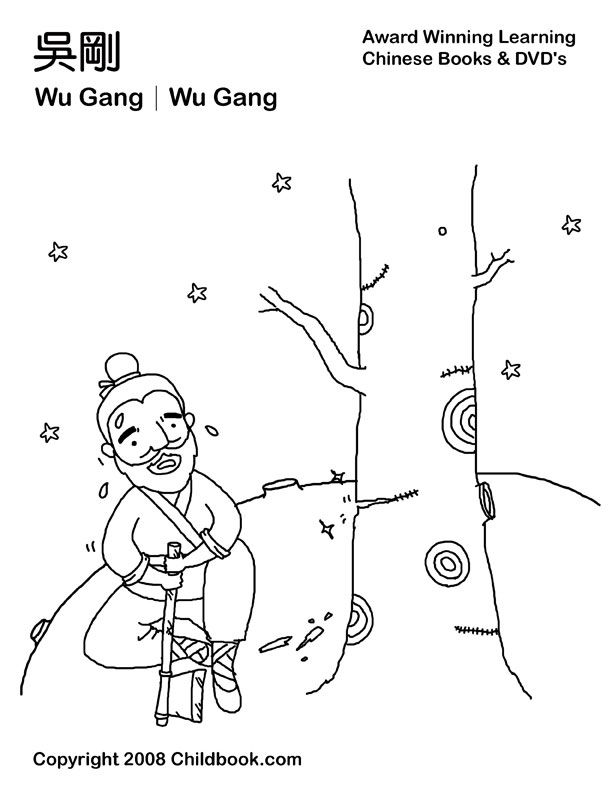 A set of coloring pages all about the chinese mid autumn for Mid autumn moon festival coloring pages