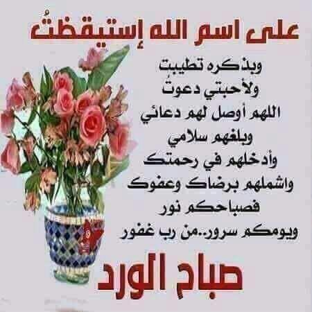 صباح الورد Good Morning Arabic Morning Prayers Morning Quotes