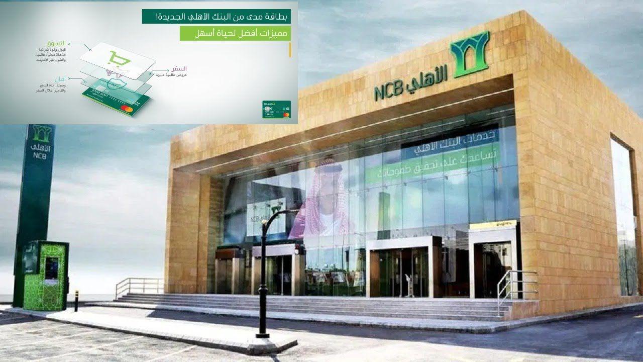 كيفية اصدار بطاقة مدى البنك الاهلي مع ماستر كارد للتسوق عبر الانترنت عن Real Estate Views United Arab Emirates