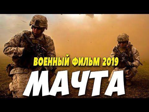 зрелищный военный фильм 2019 мачта русские военные