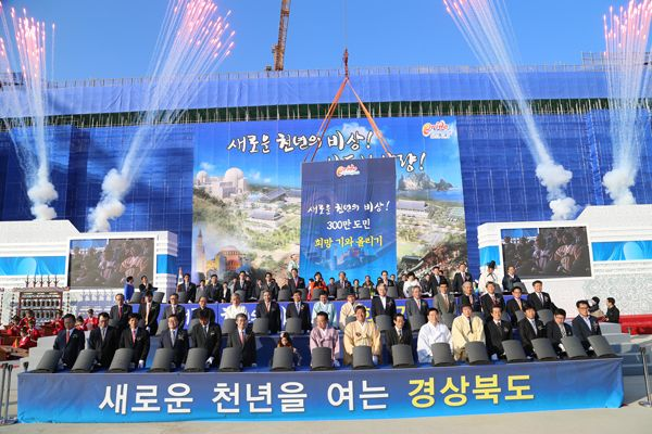 경북도청사 상량식(2013. 11. 5.)