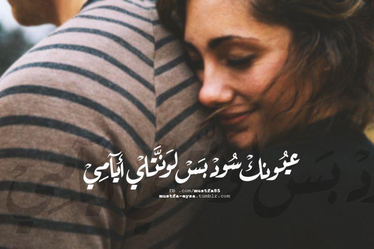 حبيبي خليك حدي غير عيونك ما بدي Kfourywael Waelkfoury Waelkfourywords Kingofromance Lebanon Arabic Words Quotes Wael Kfoury