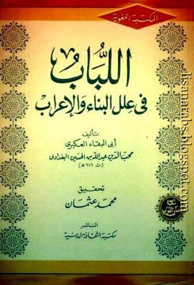 اللباب في علل البناء و الإعراب أبي البقاء العكبري ط الثقافة الإسلامية تحميل وقراءة أونلاين Pdf Pdf Books Pdf Books Download Pdf