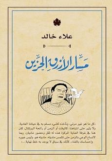 تحميل كتاب مسار الأزرق الحزين علاء خالد Pdf عاشق الكتب كتب تراجم وسيرة ذاتية Arabic Books Books To Read Book Cover