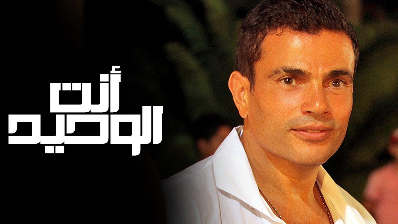 Amr Diab Enta El Waheed عمرو دياب أنت الوحيد Song Artists Songs Music Songs