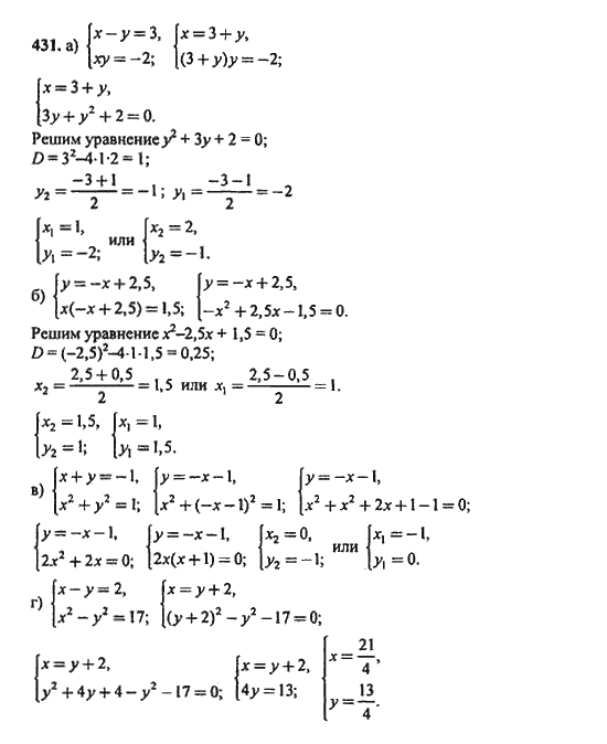 Задачи по алгебре решение задачи законы электрического тока решение