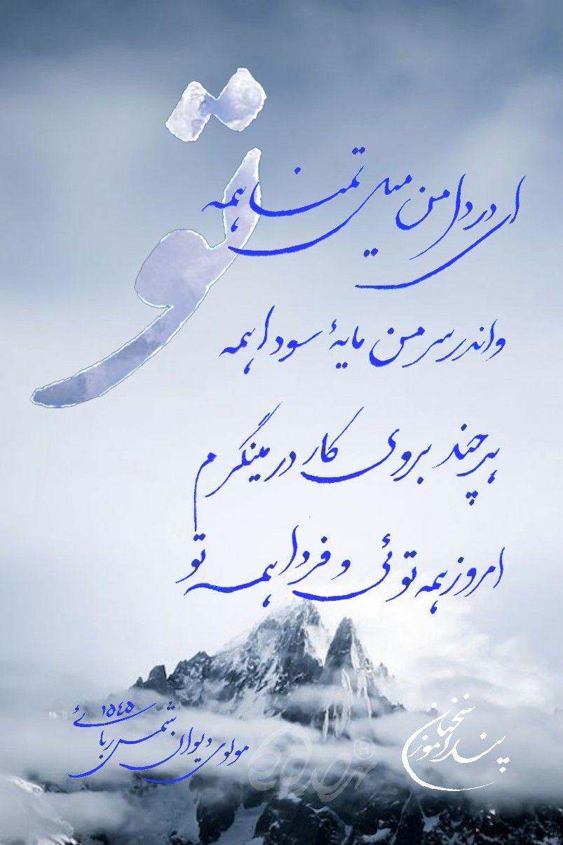 Pin By Shabityr On Farsi Poetry Farsi Poem Farsi Calligraphy