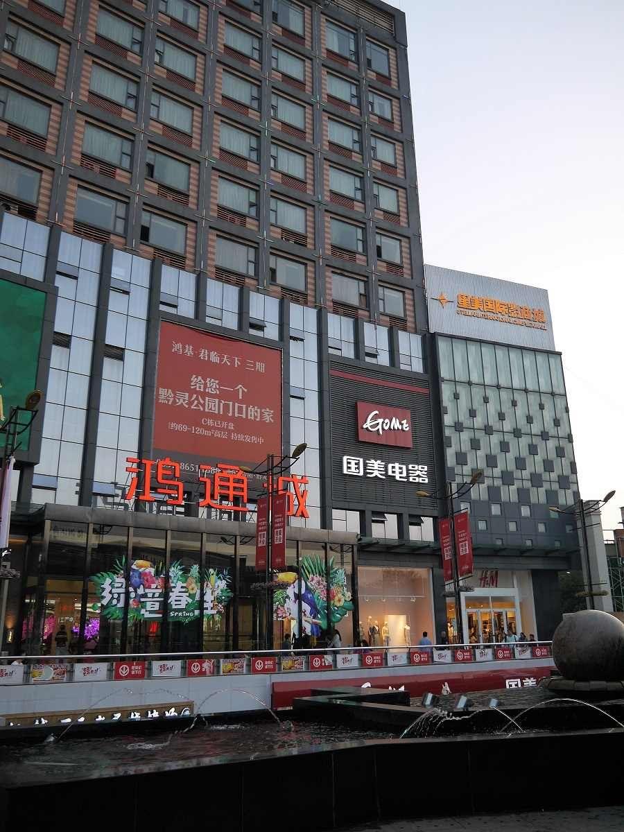 Guiyang Guizhou Muslim Halal Food Hongtongcheng Mall Halal Recipes Guiyang Guizhou