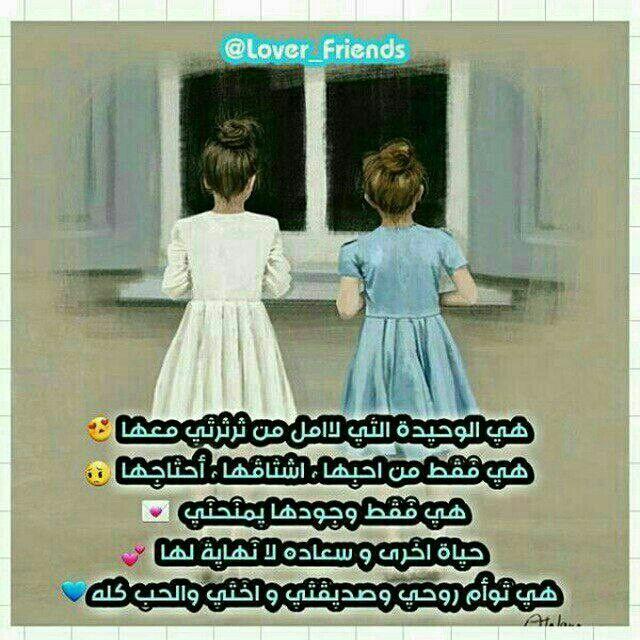 هي توأم روحي وصديقتي وأختي والحب كله Jokes Quotes Talking Quotes Arabic Love Quotes