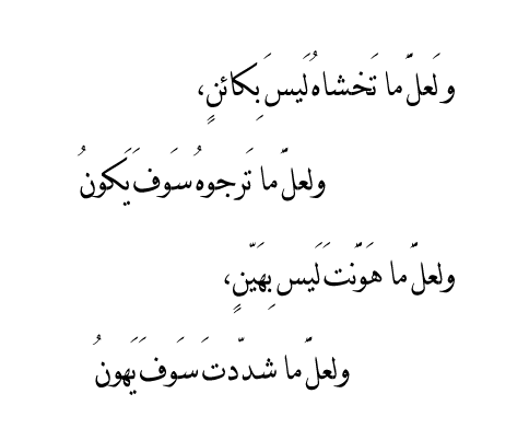 Pin By Rana Banaja On عربي Words Quotes Quote Aesthetic Islamic Quotes