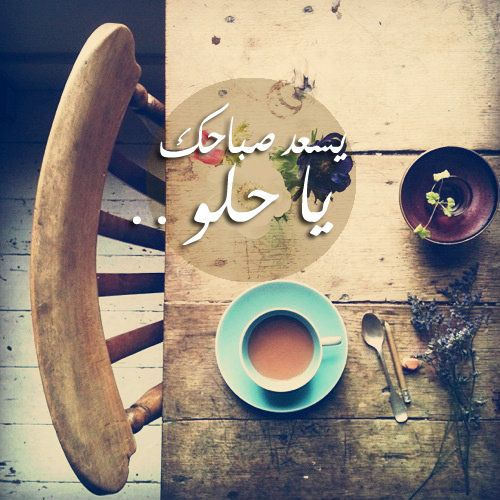 Pin By Alone In The Dark On احكي عربي Words Coffee Time Food For Thought
