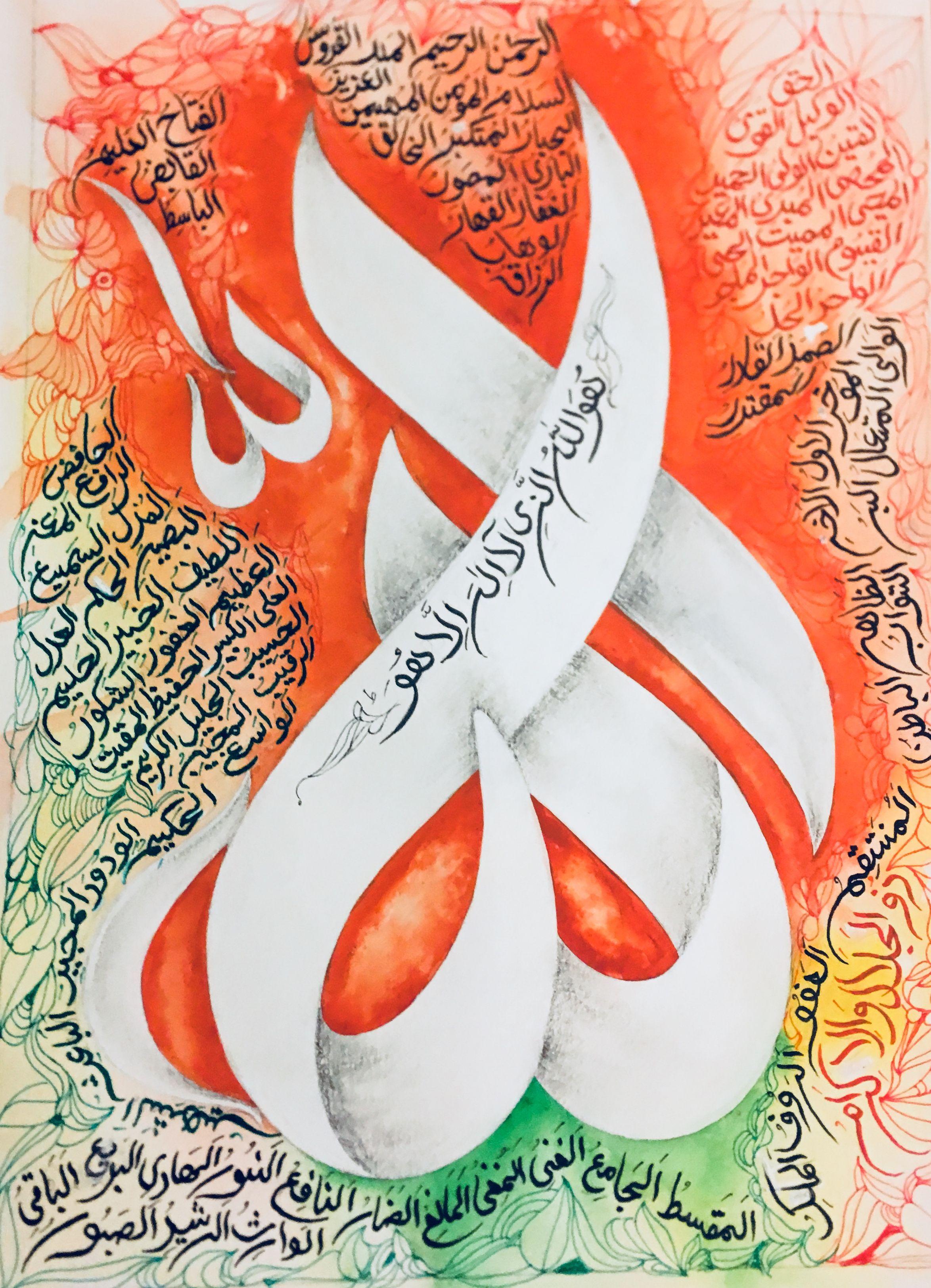 Art Design Art Muhammad Calligraphy