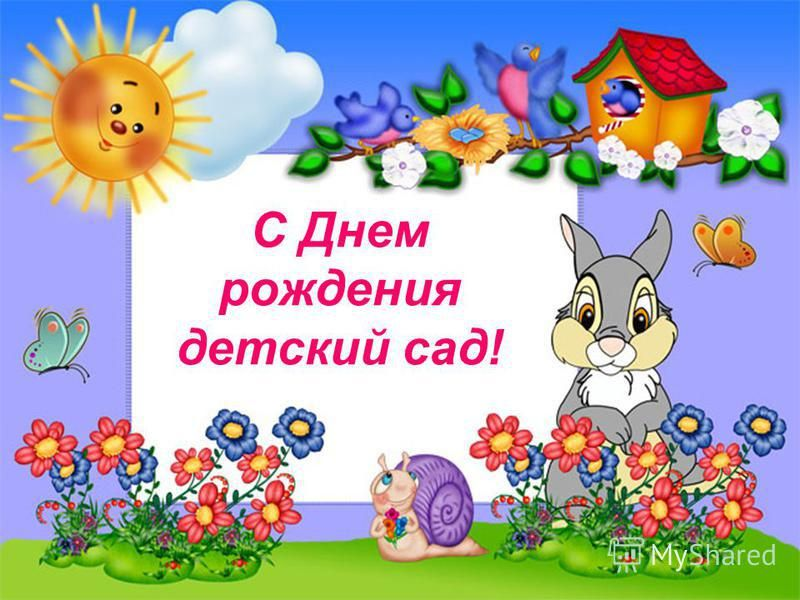 Поздравление с днем рождения детский сад родничок