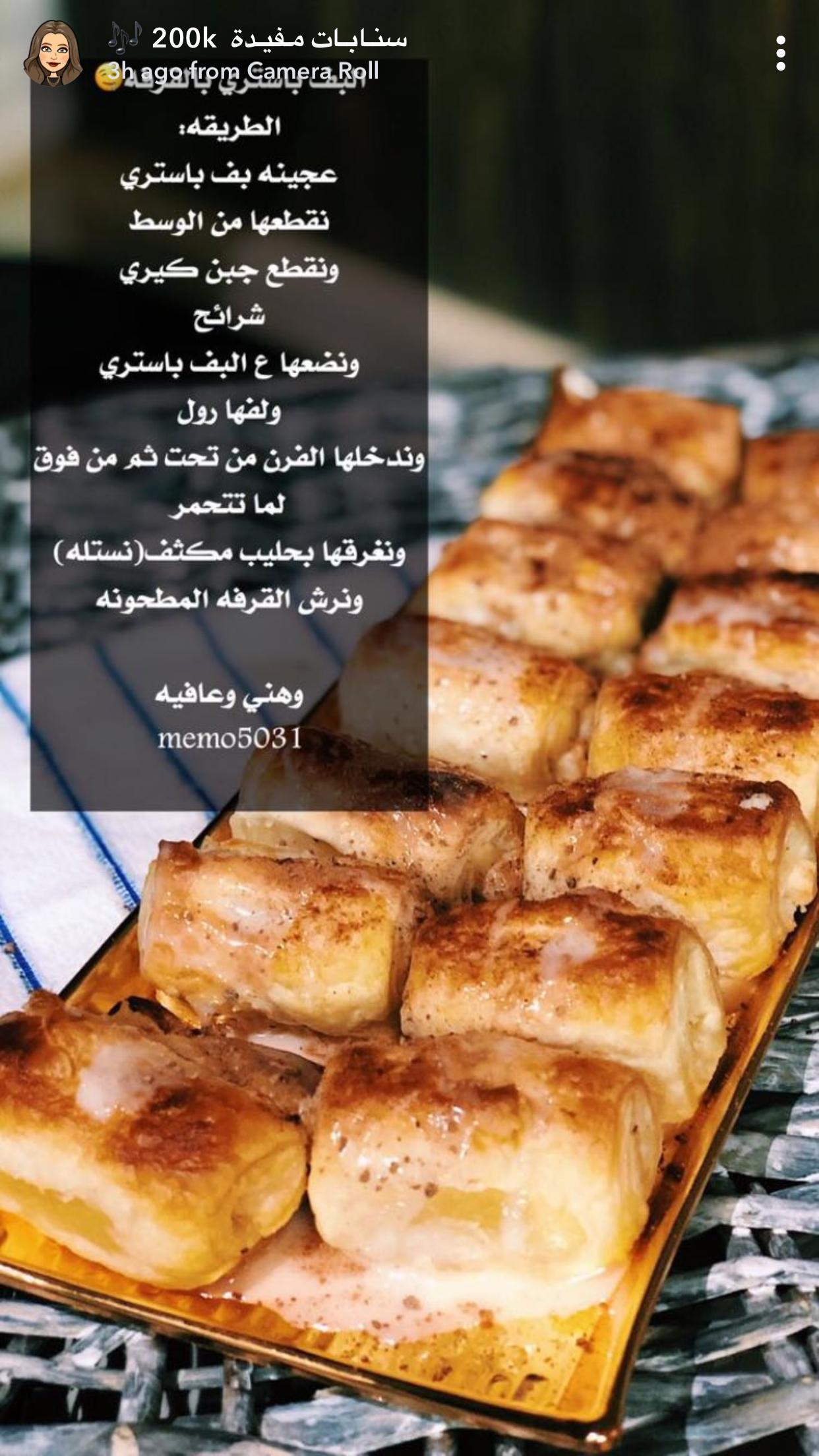 Pin By Sura Adnan On طبخات Food Drinks Dessert Yummy Food Dessert Diy Food Recipes