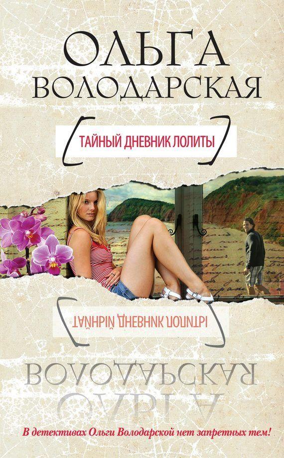 тайный проститутки книга дневник