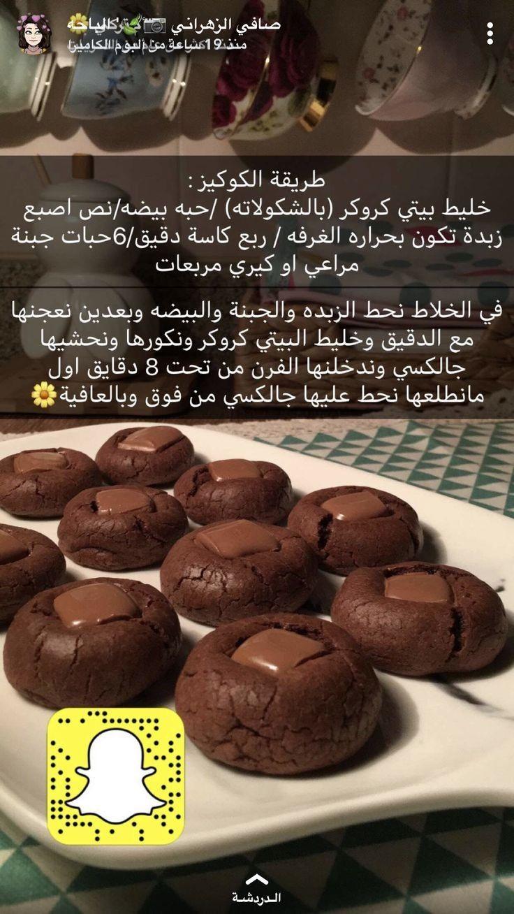 Pin By ليدي On حلويات و معجنات In 2020 Food Drinks Dessert Fun Baking Recipes Yummy Food Dessert