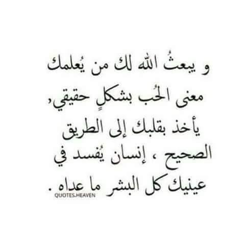 معنى الحب بشكل حقيقي Quran Quotes Cool Words Some Quotes