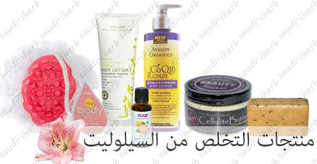 منتجات الرشاقة و التخسيس لشد الجسم و علاج السيلوليت Organic Body Lotion Organic Body Body Lotion
